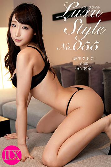 LuxuStyle(ラグジュスタイル)No.055 蓮実クレア24歳 AV女優