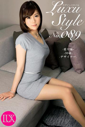 LuxuStyle(ラグジュスタイル)No.089 愛川優 30歳 デザイナー