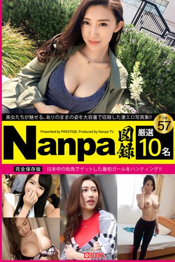 Nanpa図録 File.57