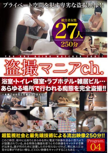 盗撮マニアch. Program04