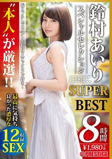 本人が厳選 鈴村あいり スペシャルセレクション SUPER BEST 鈴村本人が選んだ、本当に気持ち良かったセックス12本番
