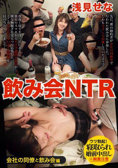 飲み会NTR 会社の同僚と飲み会編