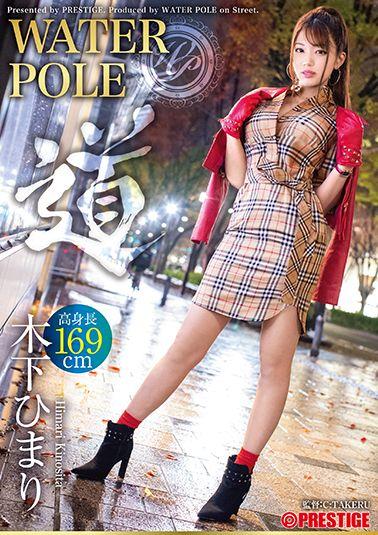 WATER POLE ~道~ 木下ひまり  旬の女優が全てを曝け出し、極限のエロスを魅せる!