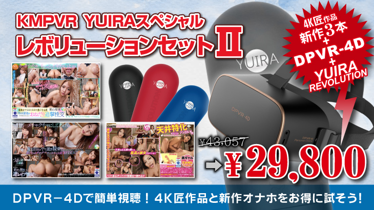 【4K匠+DPVR-4D+YUIRA】KMPVR YUIRAスペシャルレボリューションセットII