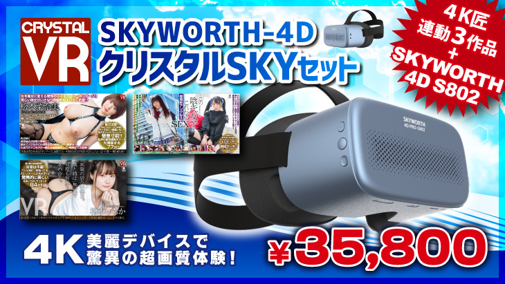 【SKYWORTH 4D PRO-802】+【4K匠 CRYSTAL VR 3作品】クリスタルSKYセット