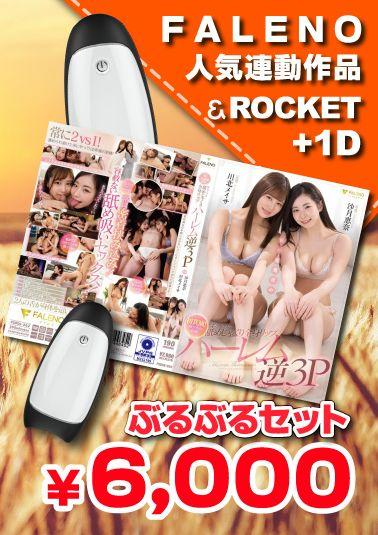 【ROCKET+1Dセット】W小悪魔責め ずぅ~っと舐めじゃくり全身リップ ハーレム逆3P 沙月恵奈 川北メイサ