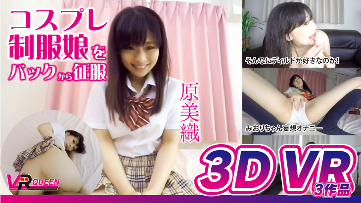 Adult VR Videos:School Uniform Cosplay Girl Conquer From Behind
