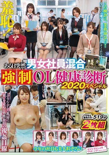 羞恥 ある日突然男女社員混合 強制OL健康診断2020 スペシャル 2枚組