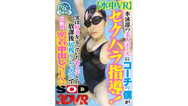 【水中VR】水泳部のコーチになって水泳部員にセクハラし放題VR