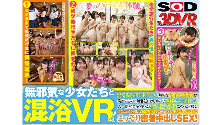 Adult VR Videos:Get in hot springs with innocent girls, in a VR! I am the only guy in this hot spring! Seven innocent female students are all frisking, showing off their naked body even though I am around! I eventually became alone with the only girl who was shy so I showed off my erected dick to her, then we secretly had sex until I creampied her!