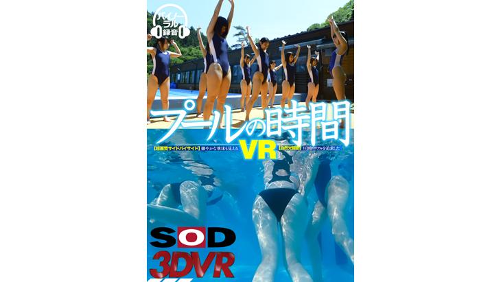 【超高画質版】プールの時間VR 【サイドバイサイド高画質&リアルを徹底追求した自然光撮影】