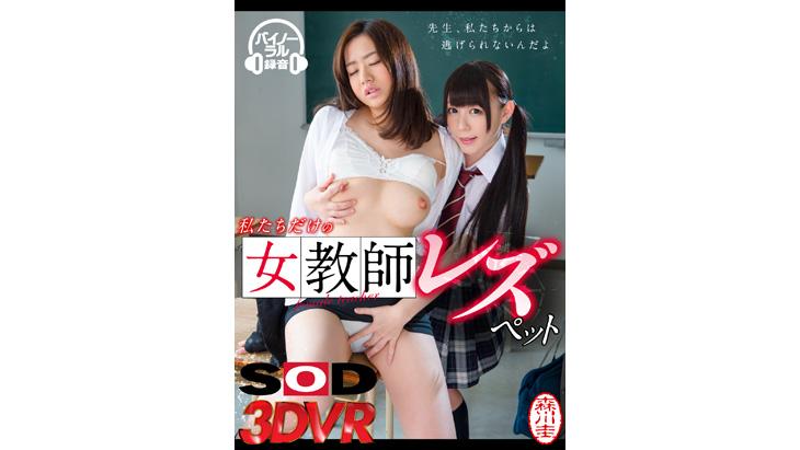 【超高画質版】私たちの女教師レズペット