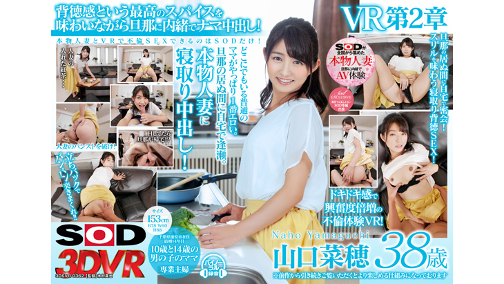 Adult VR Videos:[Super High-Resolution version] 38 years old Naho Yamaguchi in VR Chapter 2. The most erotic lady is an ordinary mama. Make love while the husband is gone. Cuckold someone's wife  and creampie!