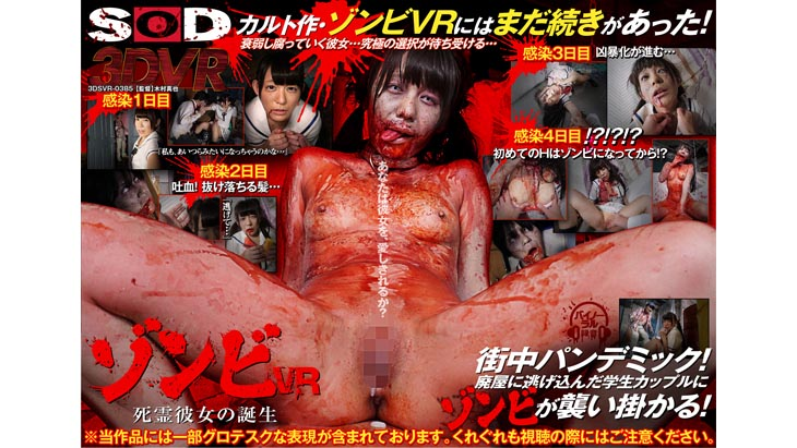 "Adult VR Videos:Zombie VR ""Girlfriend of The Dead."" Featuring Marie Konishi."