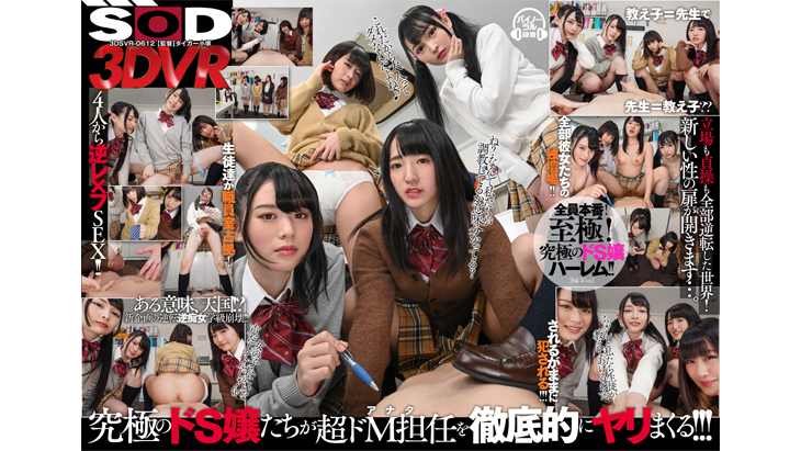 Adult VR Videos:[4KHQ] The teacher of the girls' school gets molested thoroughly by four students!