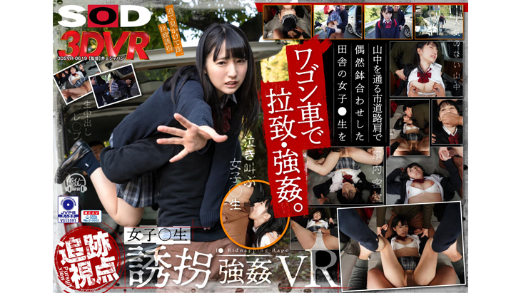 Adult VR Video:[4KHQ] Kidnap and rape a student in VR