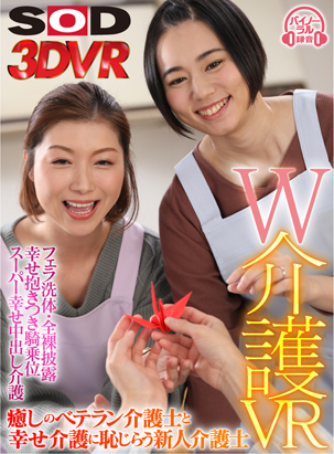 wkaigovr_iyashi-veteran1