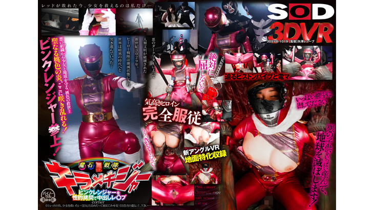 【4KHQ】ピンクレンジャーを性的拷問で中出しレ○プ  魔石戦隊キラメキジャー