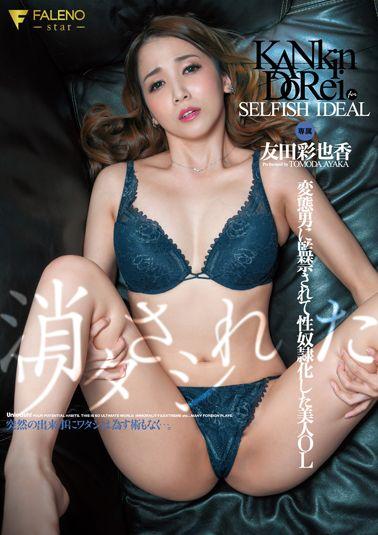 消されたワタシ 変態男に監禁されて性奴隷化した美人OL 友田彩也香