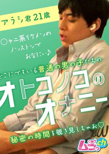 オトコノコのオナニー アラシ君21歳