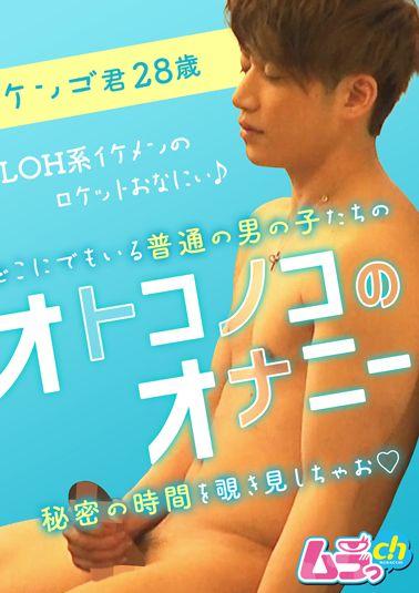 オトコノコのオナニー ケンゴ君28歳