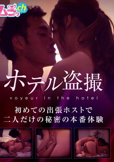 ホテル盗撮 初めての出張ホストで二人だけの秘密の本番体験