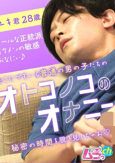 オトコノコのオナニー ユキ君28歳