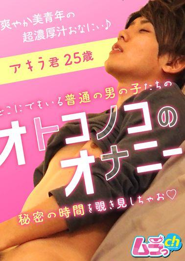 オトコノコのオナニー アキラ君25歳