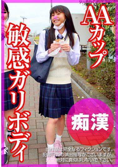 ちかちゃん(仮名)