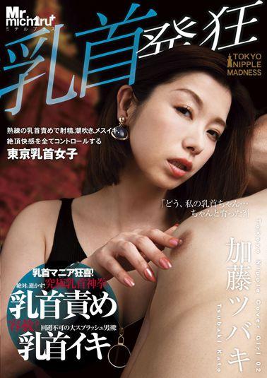 【U.F.O.SA連動】乳首発狂 熟練の乳首責めで射精、 潮吹き、 メスイキ、 快感をコントロールする東京乳首女子 加藤ツバキ