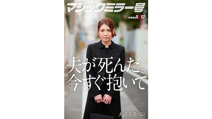 夫が死にました。私を激しく抱いてください。 大沼美希(35)