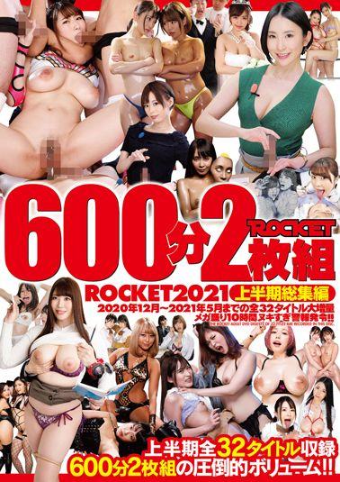 600分2枚組 ROCKET2021上半期総集編