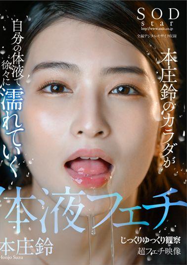 SODstar 本庄鈴のカラダが自分の体液で徐々に濡れていく じっくりゆっくり観察 超フェチ映像
