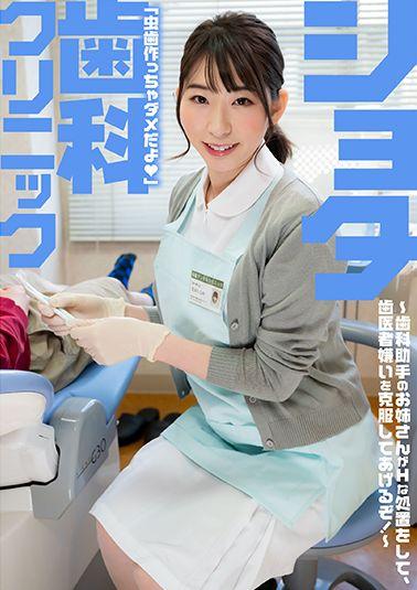 ショタ歯科クリニック 巨乳密着で人気の歯科助手宝田さん