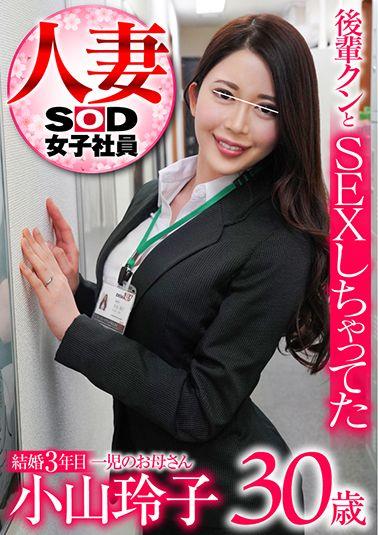 人妻SOD女子社員 後輩クンとSEXしちゃってた結婚3年目 一児のお母さん 小山玲子 30歳