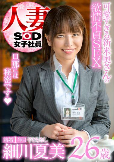結婚1年目 26歳 細川夏美 可愛すぎる新米奥さんの欲情不貞SEX 旦那には秘密です 人妻女子社員