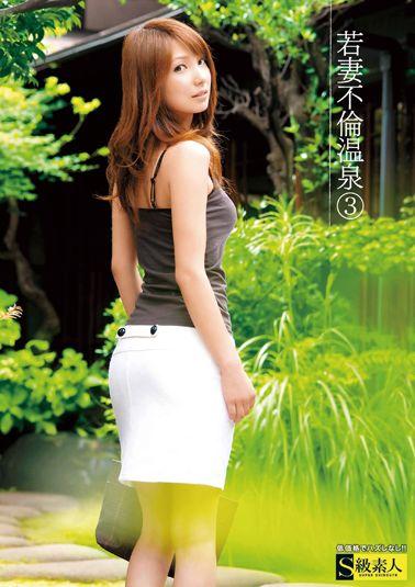 若妻不倫温泉 3