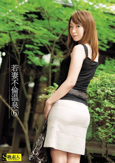 若妻不倫温泉 6