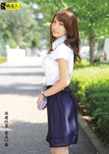 派遣社員 愛美(23歳)
