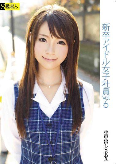 新卒アイドル女子社員 Vol.6