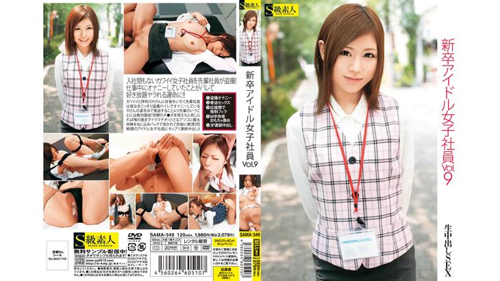 新卒アイドル女子社員 Vol.9