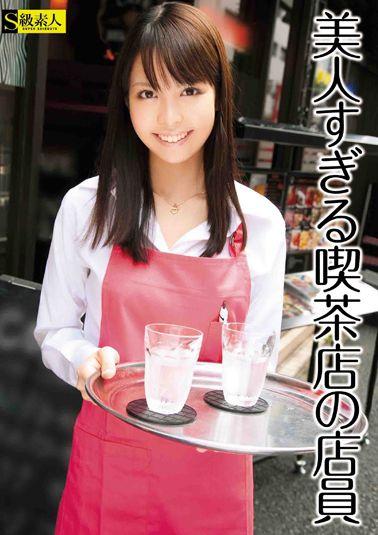 美人すぎる喫茶店の店員