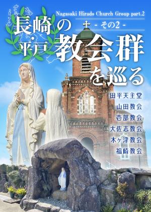 長崎・平戸の教会群を巡る - その2 - ~ Nagasaki Hirado Church Group part.2 ~