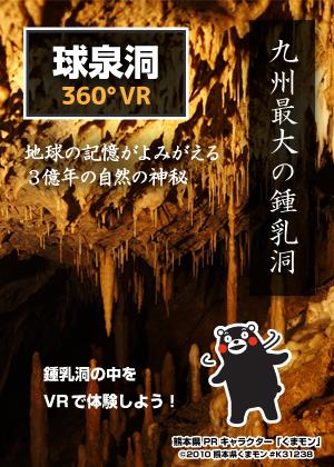 熊本観光シリーズ第二弾 球泉洞