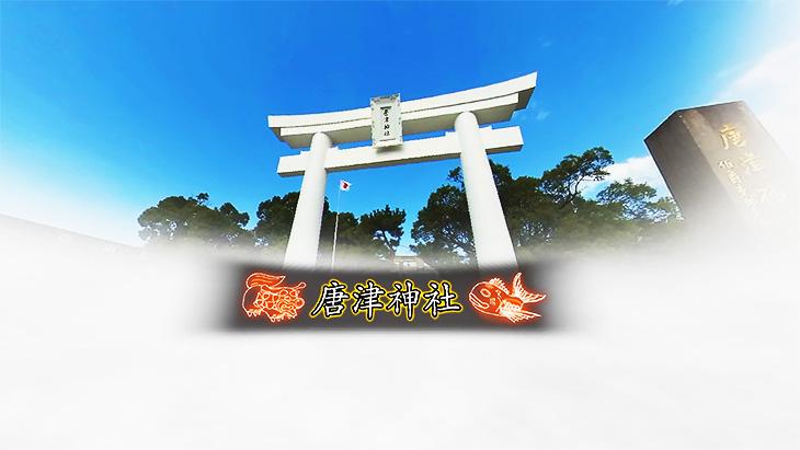 【神】唐津神社ご参拝VR ダイジェスト画像1
