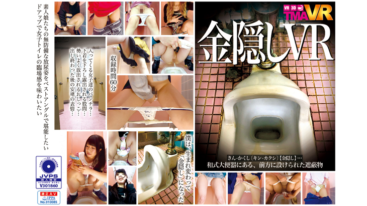 Adult VR Videos:[Super-High Resolution version in 30fps] The best spot to film girls in Japanese toilets in VR.