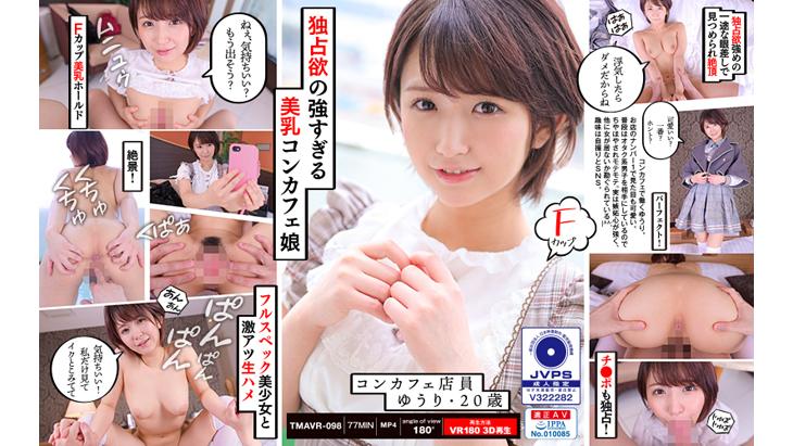 【4KHQ】ゆうり(20)コンカフェ店員