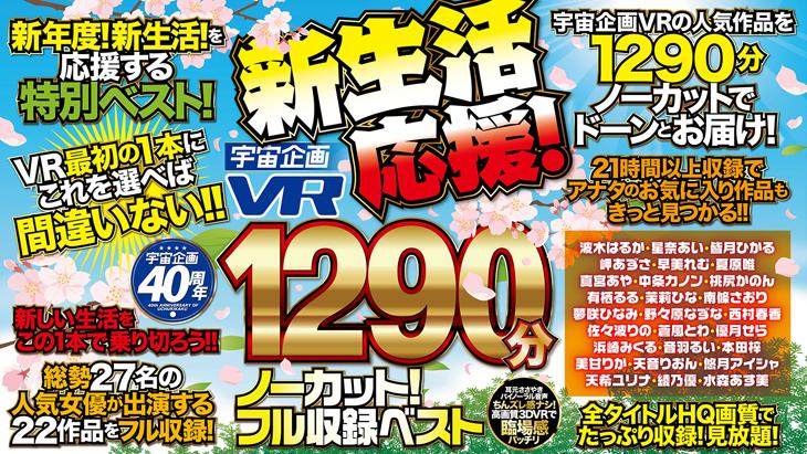 【4KHQ】宇宙企画40周年 新生活応援! 1290分ノーカット!フル収録ベスト!