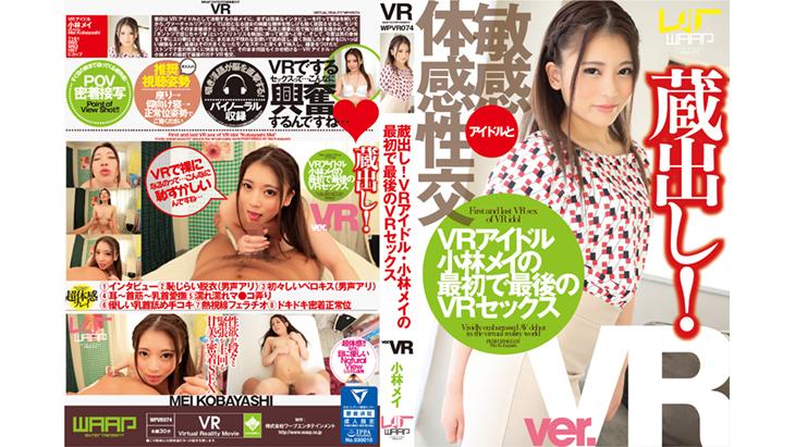 蔵出し!VRアイドル・小林メイの最初で最後のVRセックス