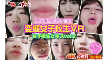 【4KHQ】変態女子校生VR フェチコレクション 女子校生とキスvol.2